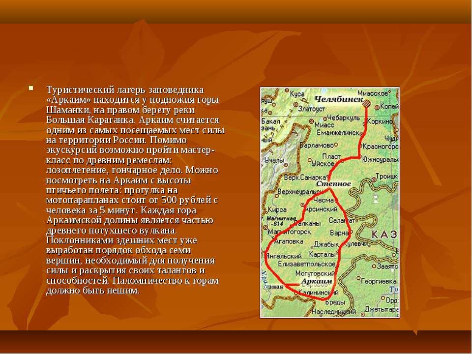 Туристический лагерь заповедника «Аркаим» находится у подножия горы Шаманки, ...