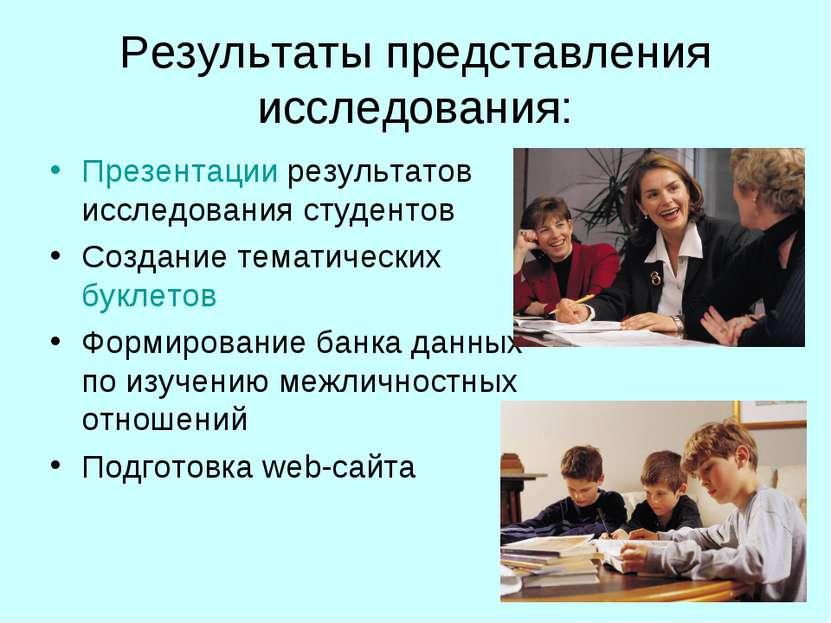 Результаты представления исследования: Презентации результатов исследования с...
