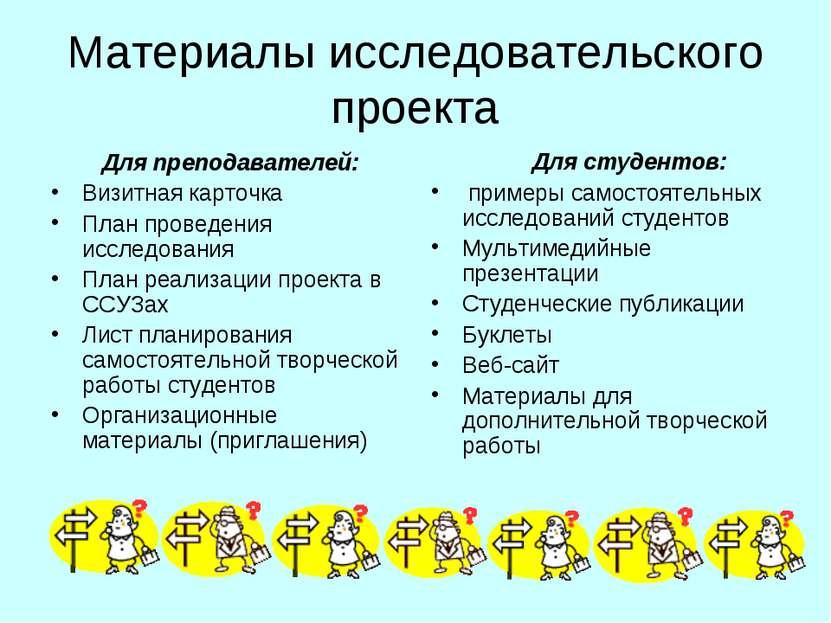 Материалы исследовательского проекта Для преподавателей: Визитная карточка Пл...