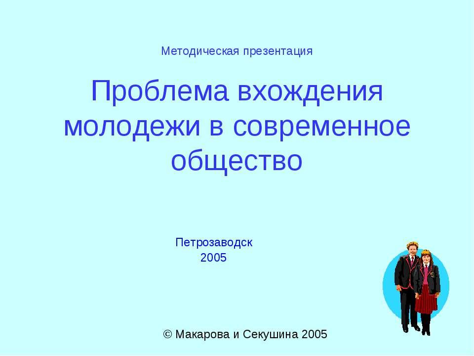 Методическая презентация Проблема вхождения молодежи в современное общество П...