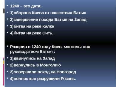 1240 – это дата: 1)оборона Киева от нашествия Батыя 2)завершение похода Батыя...