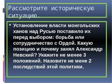 Рассмотрите историческую ситуацию. Установление власти монгольских ханов над ...