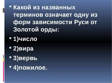 Какой из названных терминов означает одну из форм зависимости Руси от Золотой...