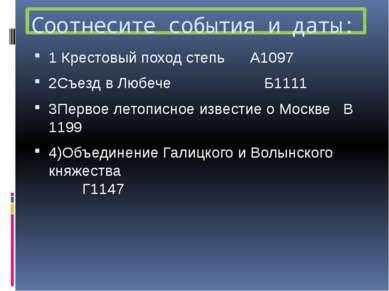 Соотнесите события и даты: 1 Крестовый поход степь А1097 2Съезд в Любече Б111...