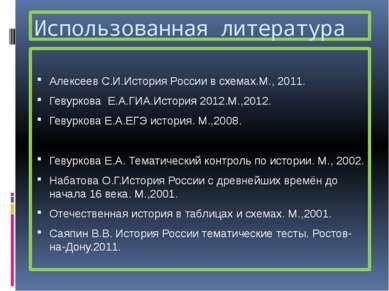 Использованная литература Алексеев С.И.История России в схемах.М., 2011. Геву...