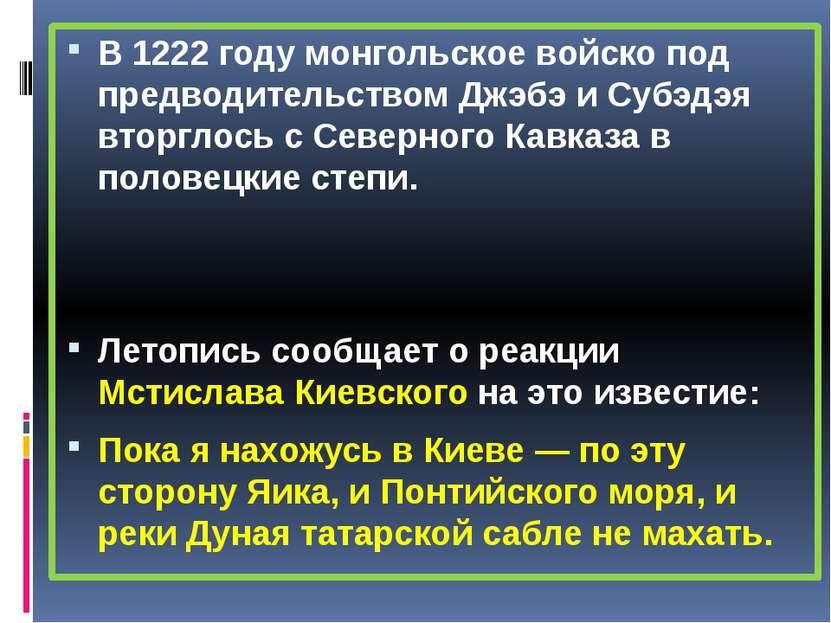 В 1222 году монгольское войско под предводительством Джэбэ и Субэдэя вторглос...