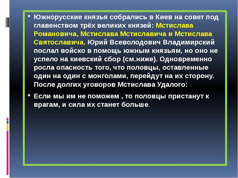 Южнорусские князья собрались в Киев на совет под главенством трёх великих кня...