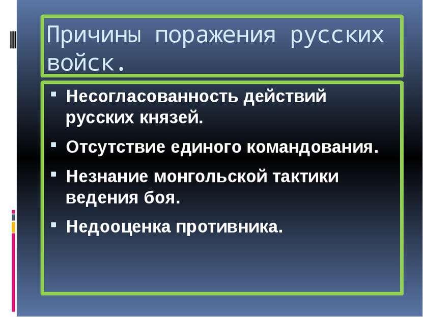 Причины поражения русских войск. Несогласованность действий русских князей. О...