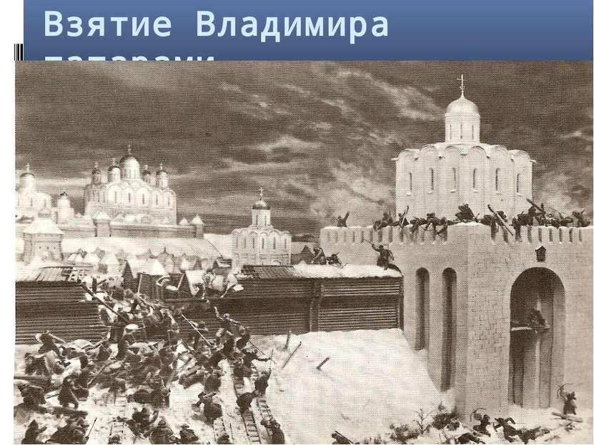 Взятие Владимира татарами.