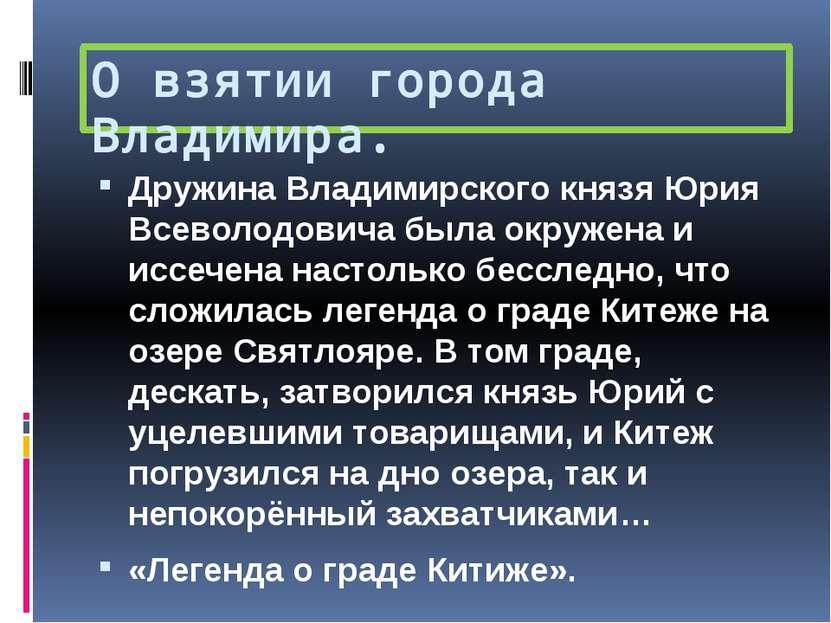 О взятии города Владимира. Дружина Владимирского князя Юрия Всеволодовича был...
