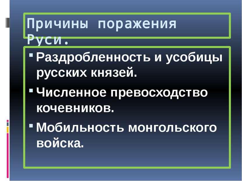 Причины поражения Руси. Раздробленность и усобицы русских князей. Численное п...