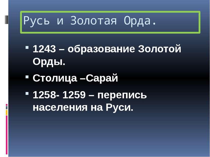 Русь и Золотая Орда. 1243 – образование Золотой Орды. Столица –Сарай 1258- 12...