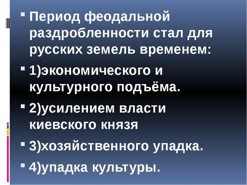 Период феодальной раздробленности стал для русских земель временем: 1)экономи...