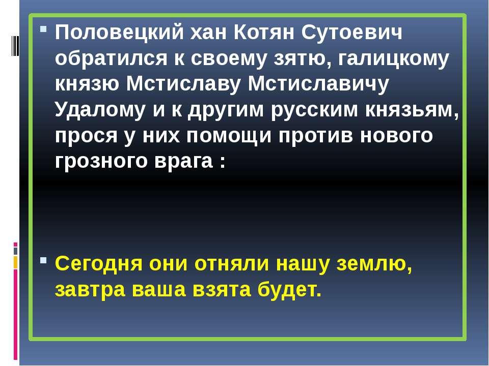 Половецкий хан Котян Сутоевич обратился к своему зятю, галицкому князю Мстисл...