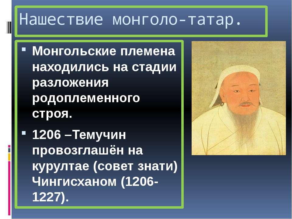 Нашествие монголо-татар. Монгольские племена находились на стадии разложения ...
