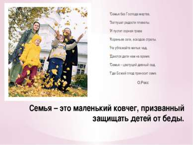 Семья – это маленький ковчег, призванный защищать детей от беды. Семья без Го...