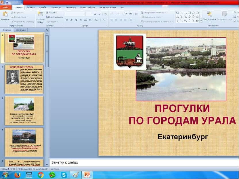 ПРОГУЛКИ ПО ГОРОДАМ УРАЛА Екатеринбург