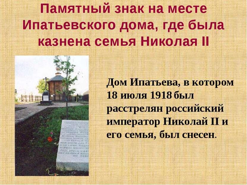 Памятный знак на месте Ипатьевского дома, где была казнена семья Николая II Д...