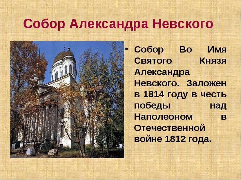 Собор Александра Невского Собор Во Имя Святого Князя Александра Невского. Зал...
