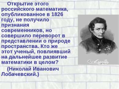Открытие этого российского математика, опубликованное в 1826 году, не получил...