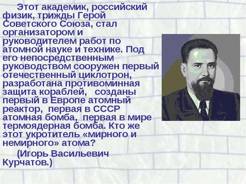 Этот академик, российский физик, трижды Герой Советского Союза, стал организа...