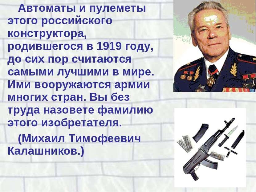 Автоматы и пулеметы этого российского конструктора, родившегося в 1919 году, ...