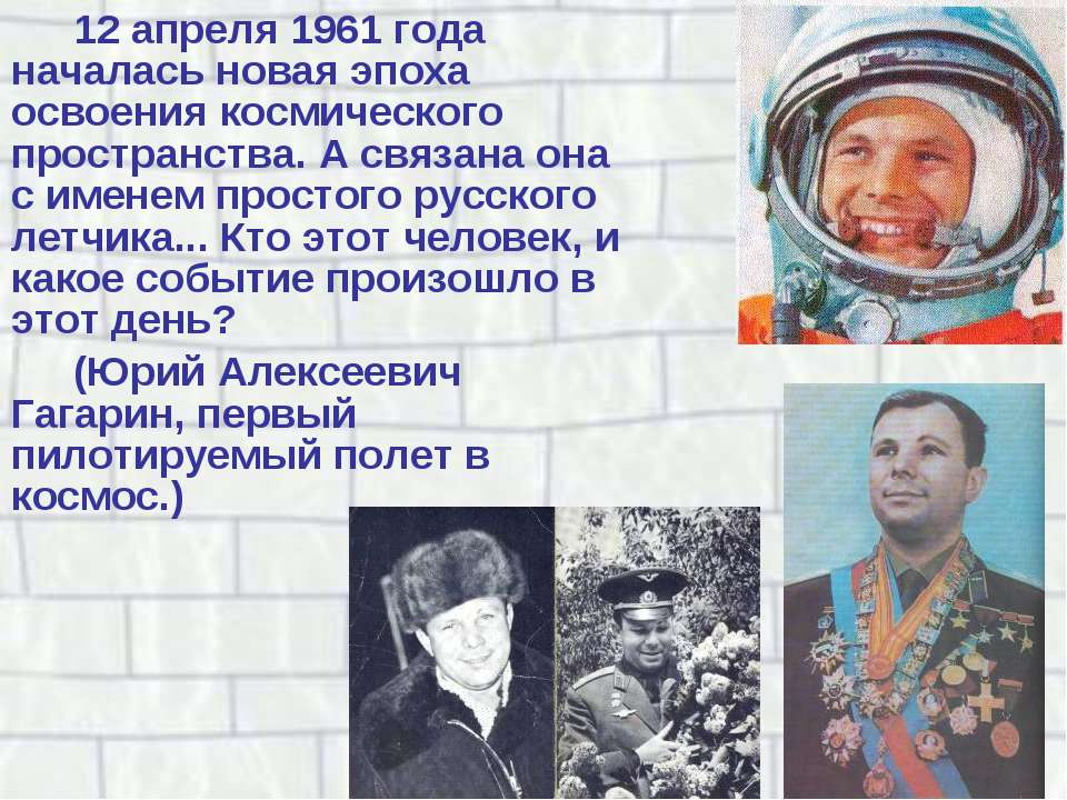 12 апреля 1961 года началась новая эпоха освоения космического пространства. ...