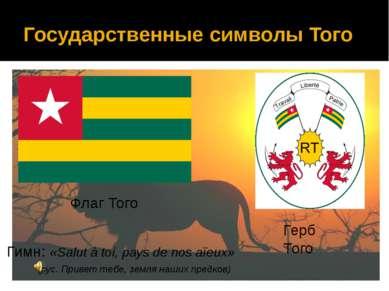 Государственные символы Того Гимн: «Salut à toi, pays de nos aïeux» Герб Того...