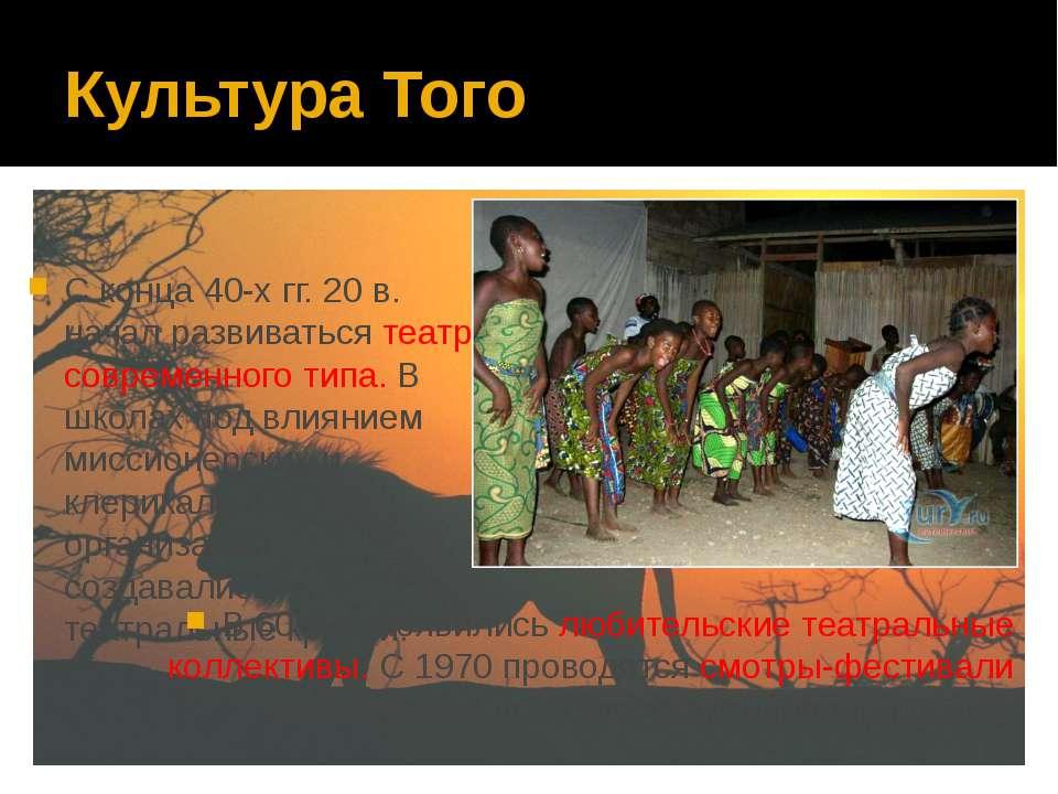 Культура Того С конца 40-х гг. 20 в. начал развиваться театр современного тип...