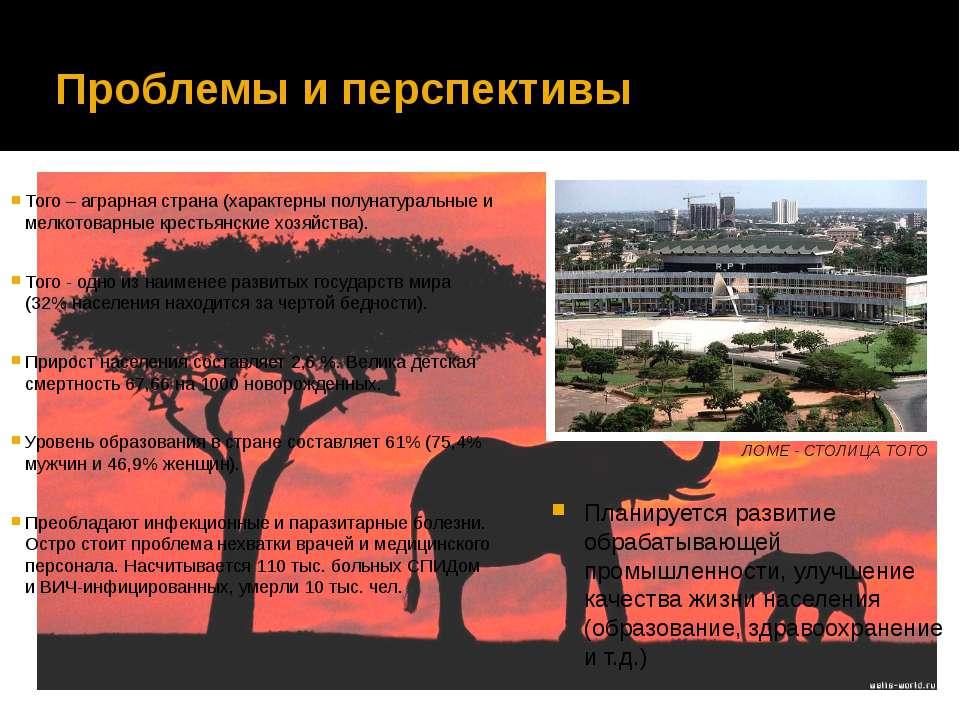 Проблемы и перспективы Того – аграрная страна (характерны полунатуральные и м...