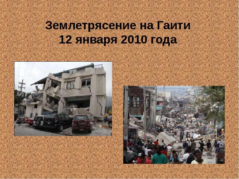 Землетрясение на Гаити 12 января 2010 года