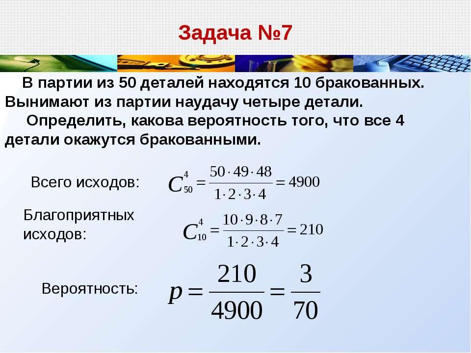 Задача №7 В партии из 50 деталей находятся 10 бракованных. Вынимают из партии...