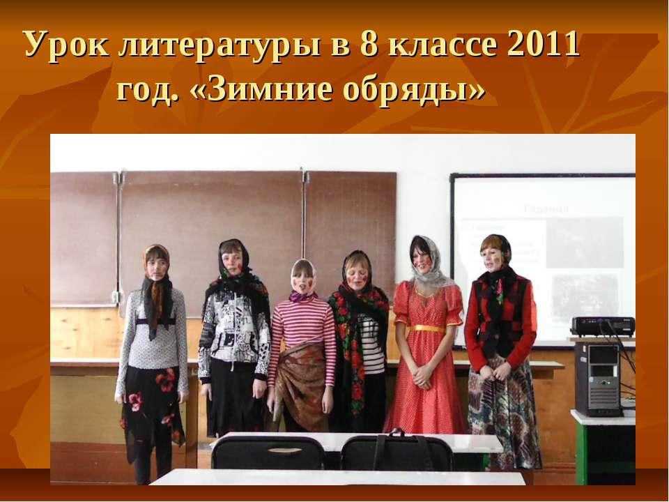 Урок литературы в 8 классе 2011 год. «Зимние обряды»