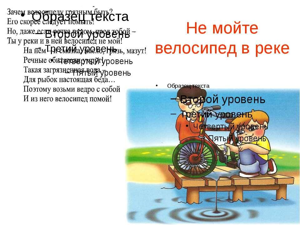 Не мойте велосипед в реке