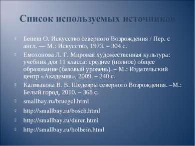 Бенеш О. Искусство северного Возрождения / Пер. с англ. — М.: Искусство, 1973...