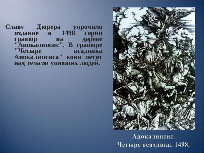 """Славу Дюрера упрочило издание в 1498 серии гравюр на дереве """"Апокалипсис"""". В ..."""