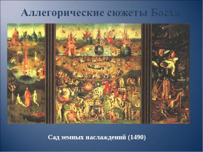 Сад земных наслаждений (1490)