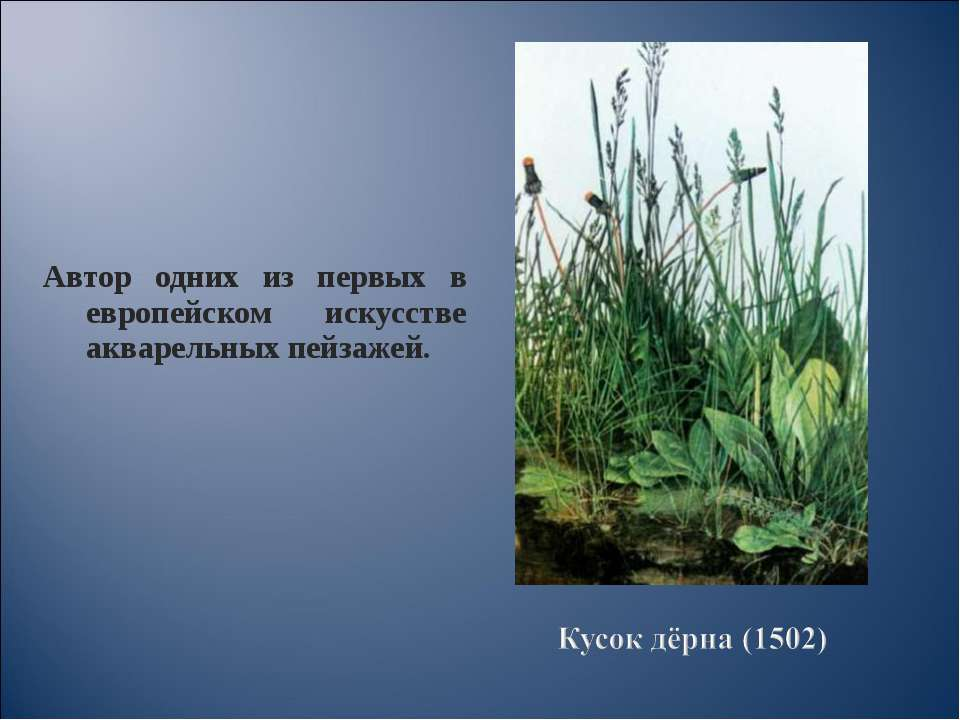 Автор одних из первых в европейском искусстве акварельных пейзажей.