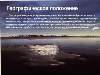 Географическое положение Этот остров находится на крайнем северо-востоке в ле...