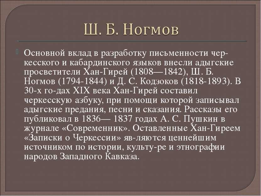 Основной вклад в разработку письменности чер кесского и кабардинского языков ...