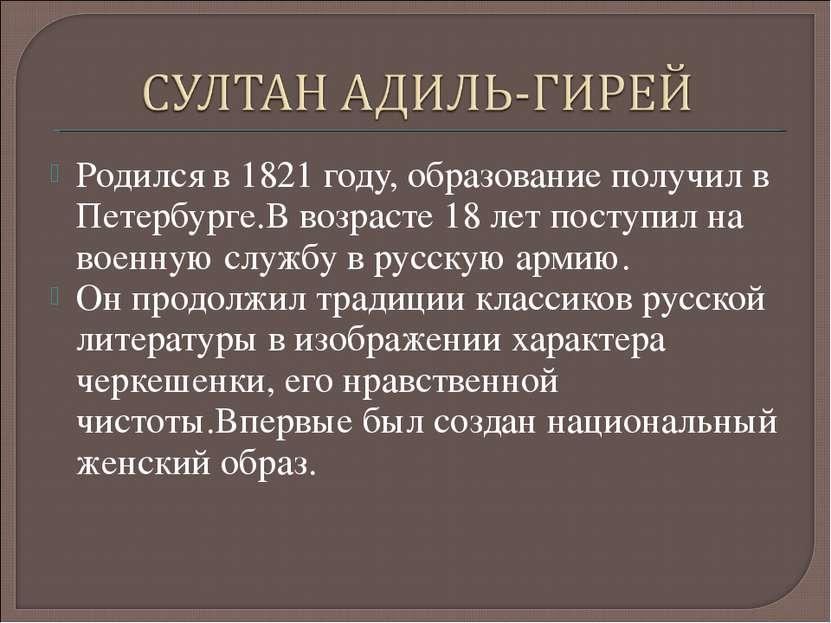 Родился в 1821 году, образование получил в Петербурге.В возрасте 18 лет посту...