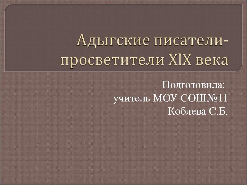 Подготовила: учитель МОУ СОШ№11 Коблева С.Б.