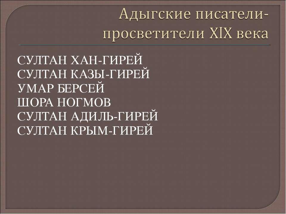 СУЛТАН ХАН-ГИРЕЙ СУЛТАН КАЗЫ-ГИРЕЙ УМАР БЕРСЕЙ ШОРА НОГМОВ СУЛТАН АДИЛЬ-ГИРЕЙ...