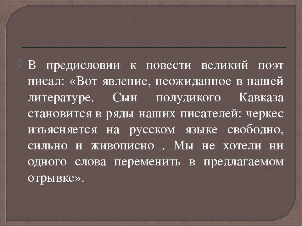 В предисловии к повести великий поэт писал: «Вот явление, неожиданное в нашей...