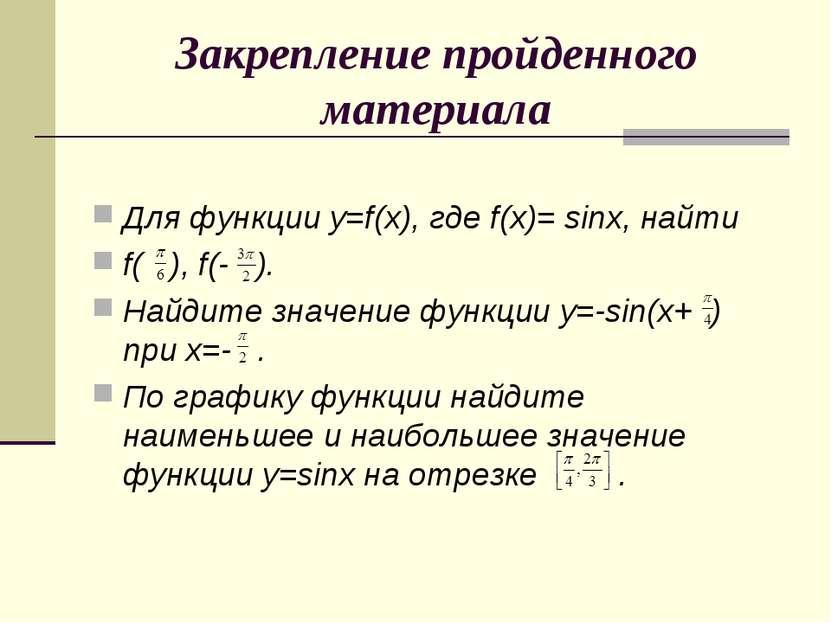 Закрепление пройденного материала Для функции y=f(x), где f(x)= sinx, найти f...