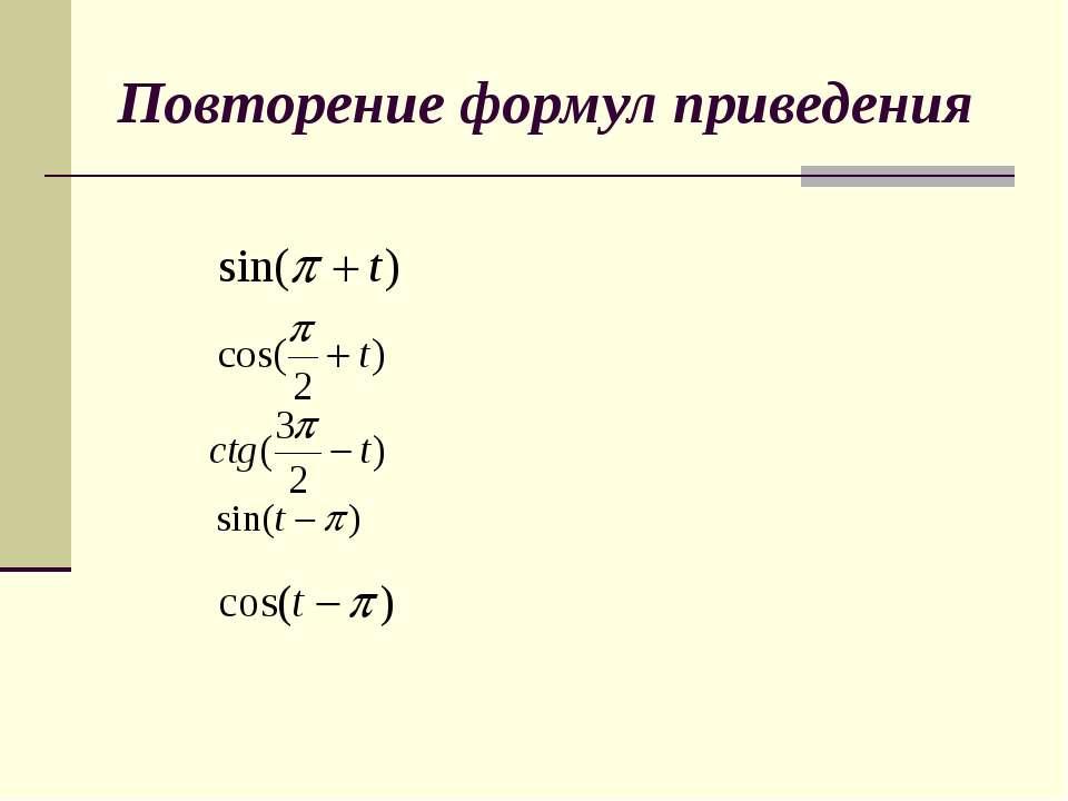 Повторение формул приведения