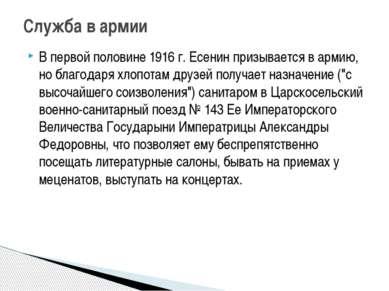 В первой половине 1916 г. Есенин призывается в армию, но благодаря хлопотам д...