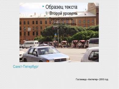 Санкт-Петербург Гостиница «Англетер» 2010 год