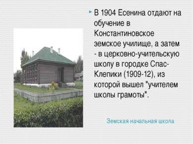 Земская начальная школа В 1904 Есенина отдают на обучение в Константиновское ...