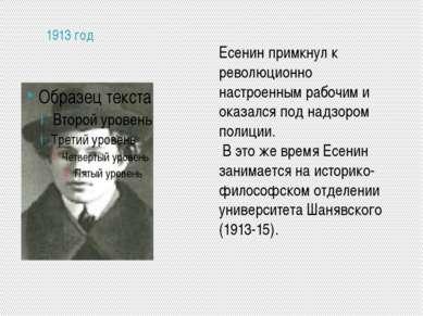 1913 год Есенин примкнул к революционно настроенным рабочим и оказался под на...